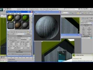 Использование карты текстур Bump  в 3ds max 2010