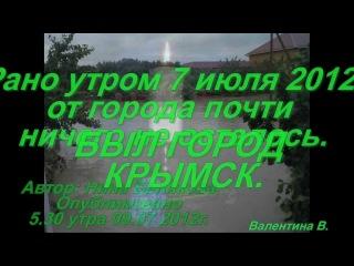 БЕДА   Крымск  07 07 2012  5 30 утра