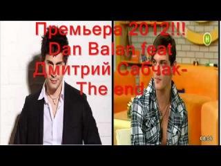 Премьера 2012!!! Dan Balan feat Дмитрий Сабчак -The end