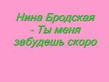 Нина Бродская - Ты меня забудешь скоро (муз. Алексея Мажукова - ст. Андрея Дементьева)