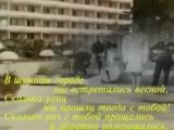 Гелена Великанова - Первая встреча (1959 муз. Карлоса Альмарана - рус. текст Юрия Цейтлина)