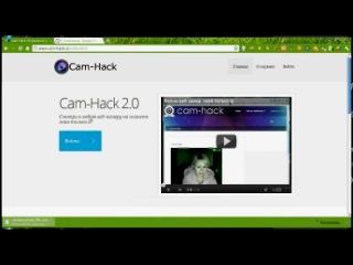 взлом веб камер через ІР адресс. v2.0   http://cam-hack.ru/
