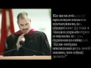 Стив Джобс о любви и смерти