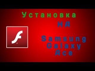 Как установить Flash Player на Оф. Прошивку на Galaxy Ace [HD, 720p]