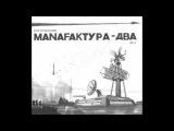 Типси Тип - Людоед ft NaF (НеБезДари) Nuttkase prod