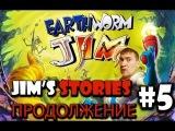 BorodastoffGAMES: Истории Джима #5 (часть 2)