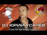 Юрий Усачев в баре