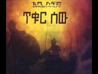 Teddy Afro - Sle Fiqir(ስለ ፍቅር)