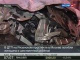 Крупное ДТП в Маскве  погибли женщина и ребенок
