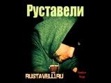 Руставели - Начало Света-2012 - Сэмплер альбома отрывок.