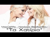 Marinella ft Natassa Theodoridou ~ Ta Xatiria (Greek New Song 2012) HQ