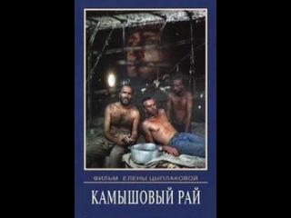 Камышовый рай  (1989)  -  СССР