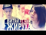 Vit9y ft. Ник Черников - Жируха