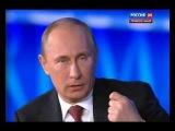 Пресс-конференция В.Путина. Часть 1 от 20.12.12