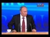 Пресс-конференция В.Путина. Часть 3 от 20.12.12
