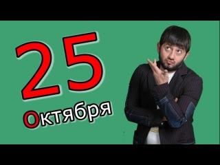 Человек-Календарь. 25 октября. День рождения Михаила Галустяна и капитал-шоу Поле-чудес.