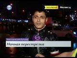 На месте ДТП в Москве началась перестрелка (18.09.12)