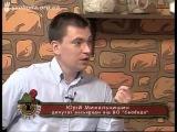 22.08.2012 Юрій Михальчишин на передачі