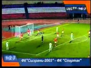 Спартак (Йошка) - Сызрань-2003 (Вести детально КТВ-Луч)