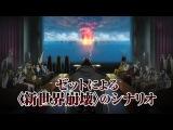 One Piece Фильм Z (Минутный трейлер Спешала 2) HD