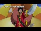 One Piece Фильм Z (Минутный трейлер Спешала 1) HD