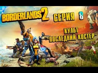 Borderlands 2 - Серия 8 (культ