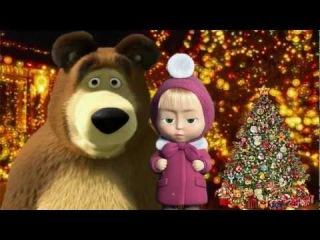 Маша и медведь  Новогоднее поздравление 2013