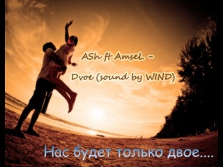ASh ft AmseL - Dvoe (sound by WIND)