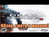 Dead Space 3 - Обзор, смотр и мнение от henka.