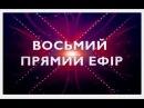 Х-фактор [X-factor] Украина (Восьмой прямой эфир) 3 сезон 16 выпуск (15.12.2012)