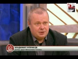 Пусть Говорят - Опасные связи - 17.01.2012