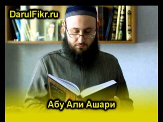 Абу Али Ашари-Одна из историй имама Малика и Шафии.
