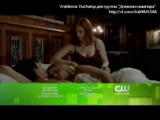 Дневники Вампира 3 сезон 17 серия промо (русские субтитры)