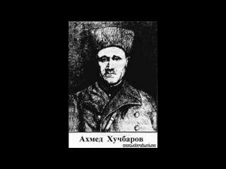 Народные мстители (Абрек) 1944 года Ингуш