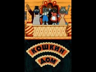 Мультфильм Кошкин дом (1958) смотреть онлайн бесплатно в хорошем качестве