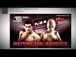 Емельяненко vs Монсон, Магомедов vs Яковлев -- кто кого?Прогноз на главные бои юбилейного шоу М-1 Challenge 35 .