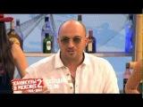 Анонс: Каникулы в Мексике 2. Ток-шоу (выпуск 8) (28.04.2012)