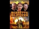 Сериал Вендетта по-русски Крестная дочь 2 серия смотреть онлайн бесплатно в хорошем качестве