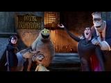 Видео к мультфильму «Монстры на каникулах» (2012): Международный тизер (дублированный)