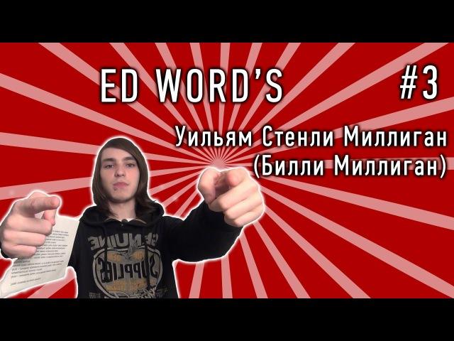 ED WORDS 3 - Билли Миллиган (Billy Milligan)