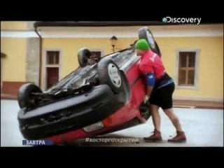 Discovery Channel - В поисках суперлюдей