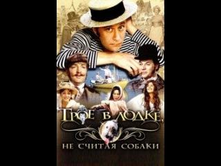 Фильм Трое в лодке, не считая собаки 2 серия смотреть онлайн бесплатно в хорошем качестве