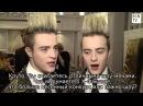 Интервью с Джедвард на премии BAFTA 2012 (Русские Субтитры)