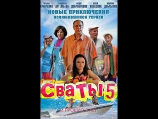 СЕРИАЛ Сваты 5 (2011, Украина): 5 сезон / все серии - 1 2 3 4 5 6 7 8 9 10 11 12 13 14 15 16