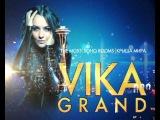 02,12 - Вика Гранд+.avi