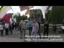 Митинг Сыктывкар Против ментовского беспредела 19.05. 12
