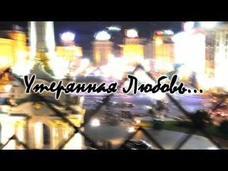 Mc GanicН - Утерянная любовь(Official Video) [HD]