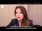 Интервью с Холли Мари Комбз на Comic Con в Лондоне (июль 2012) (рус. суб)