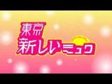 Tokyo New Mew OP [Fan-made]