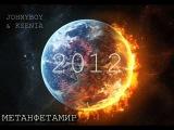 Johnyboy - МетанфетамиР (п.у. Ksenia)